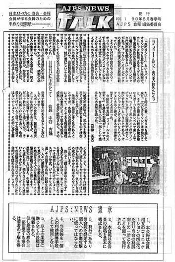 AJPS Magazine No.01