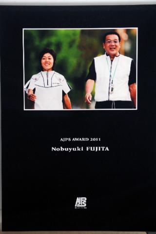 当協会会長水谷章人より藤田信之氏に記念の写真盾を贈呈
