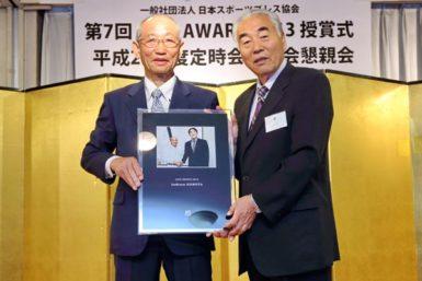 当協会会長水谷章人より久保田五十一氏に記念の写真盾を贈呈