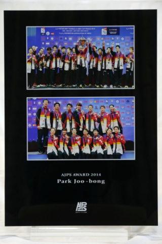 第8回 AJPS AWARD 2014 記念写真盾