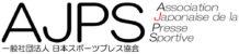 一般社団法人 日本スポーツプレス協会