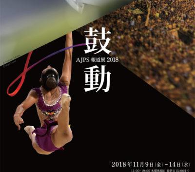AJPS報道展2018「鼓動」開催のお知らせ