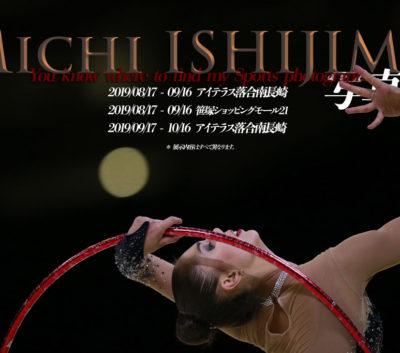 石島道康 MICHI ISHIJIMA スポーツ写真展開催のお知らせ