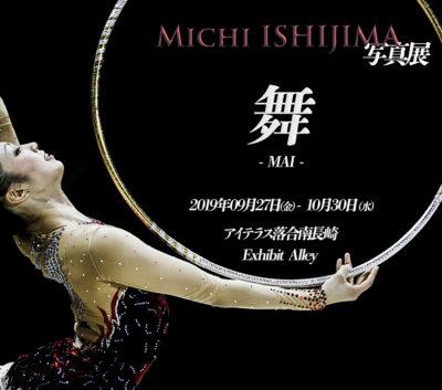 石島道康 MICHI ISHIJIMA スポーツ写真展のお知らせ
