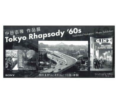 【中谷吉隆 作品展のお知らせ】Tokyo Rhapsody '60s