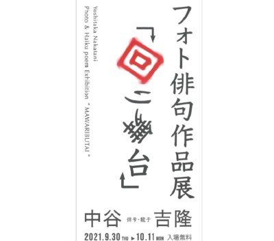 【中谷吉隆 作品展のお知らせ】フォト俳句作品展「回り舞台」